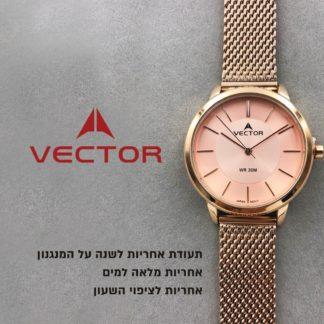 VECTOR שעוני יד מבית
