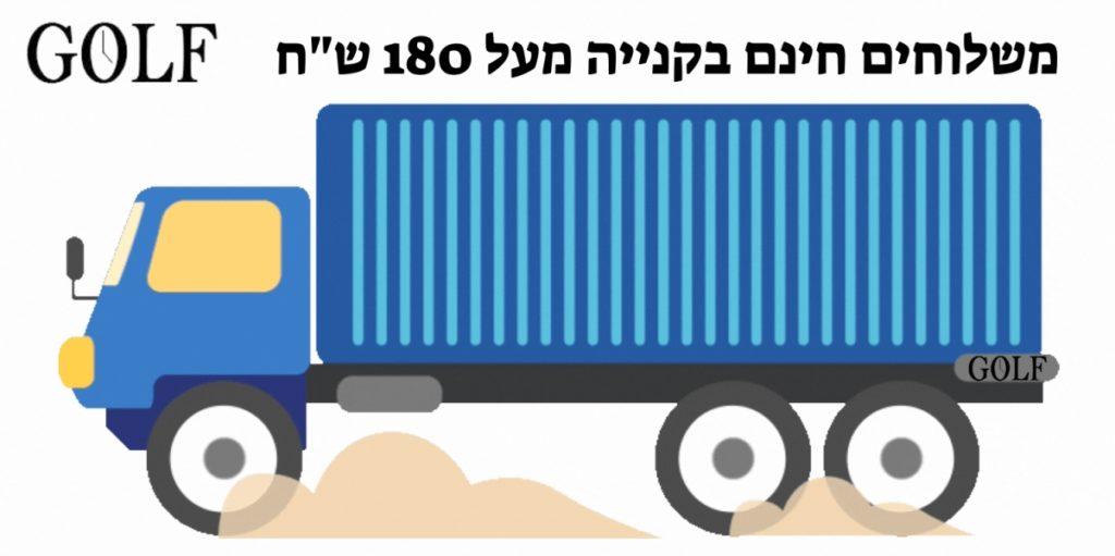 משלוחים חינם בקנייה מעל 180 ש_ח Бесплатная доставка при покупке на сумму более 180 шек