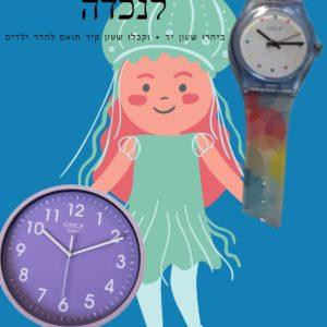 מבצע חנות שעוני גולף לפורים בוחרים שעון יד לנערהומקבלים שעון קיר מתאים לחדר הילדים