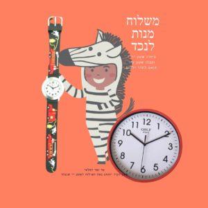 משלוח מנות לנכד | בחרו שעון יד מתוק לבנים וקבלו שעון קיר מותאם לחדר הילדים