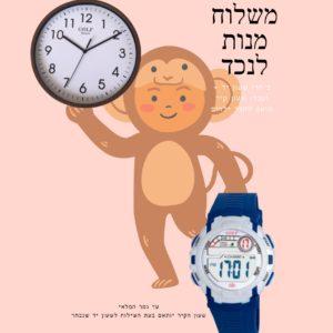 משלוח מנות לנכד | בחרו שעון יד לילדים וקבלו שעון קיר מותאם לחדר הילדים